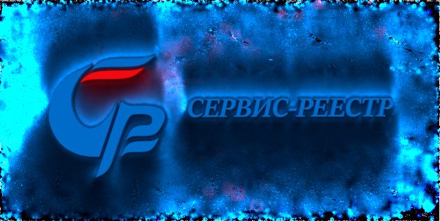Регистратор АО «Сервис-Реестр»
